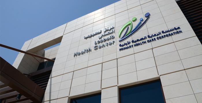 The outside of Leabaib Health Centre in Doha