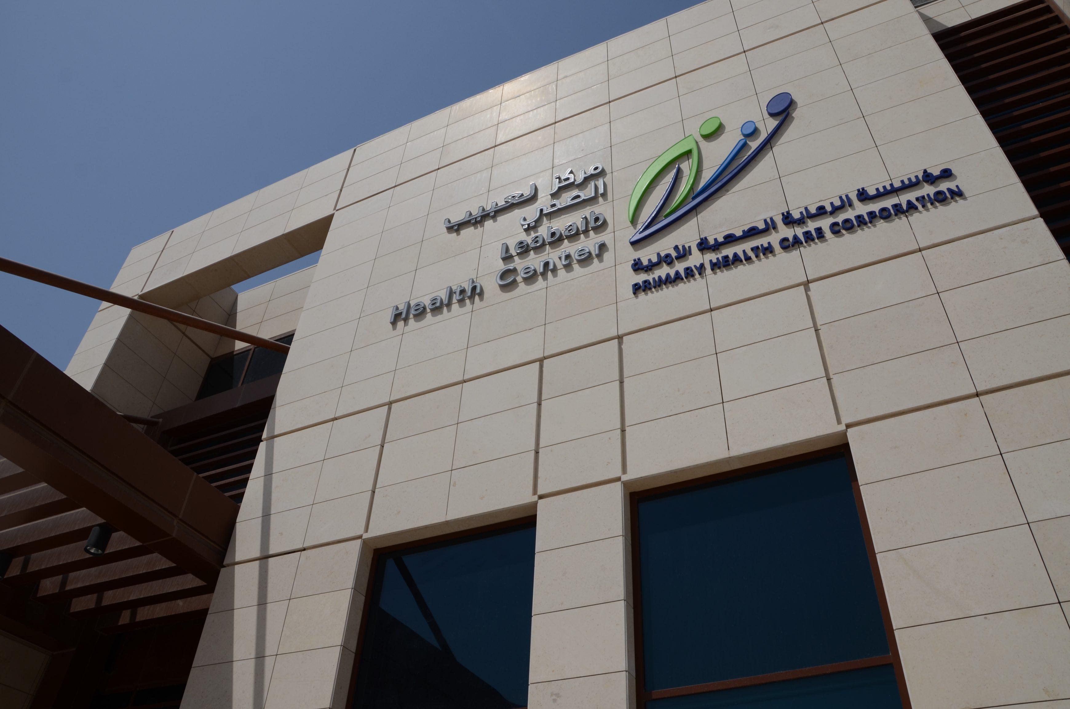 Leabaib Health Centre Building Doha