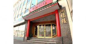 Dynasty Chinese restaurant Bristol
